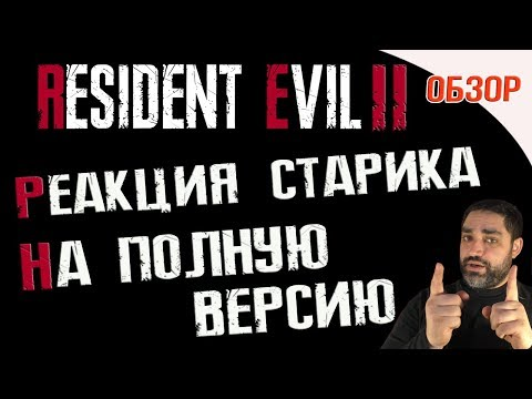 Resident Evil 2 Remake - РЕАКЦИЯ ОЛДФАГА НА ПОЛНУЮ ВЕРСИЮ   ОБЗОР