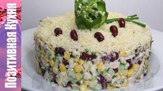 НОВОГОДНИЕ САЛАТЫ 2019! СЫТНЫЙ САЛАТ С КУРИЦЕЙ И ФАСОЛЬЮ И ВКУСНОЙ ЗАПРАВКОЙ Chicken Red Bean Salad