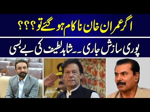 Abid Andleeb: Who sold kashmr? why people are working against Imran Khan?