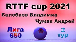 Балобаев Владимир ⚡ Чумак Андрей 🏓 RTTF cup 2021 - Лига 650 🎤 Зоненко Валерий