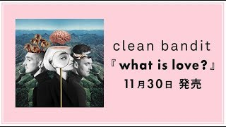 Clean Bandit アルバム『What Is Love?』11月30日発売!