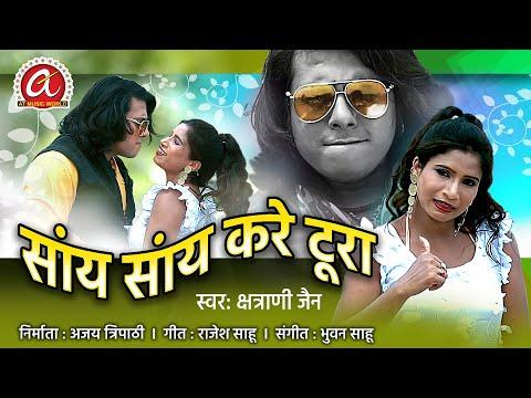 Sany Sany Kare Tura ll Kshatrani Jain ll Pradeep Kaushik ll Sakshi Yadav ll Rajesh Sahu ll AT Music