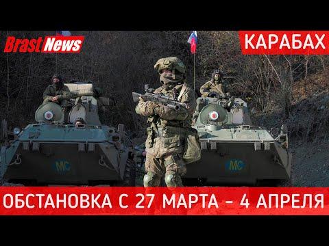 Последние новости Армении Азербайджана сегодня: Нагорный Карабах 2021 искандер в Шуше, Пашинян Путин