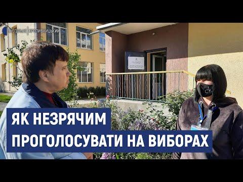 Суспільне Кропивницький: Як незрячим кропивничанам скористатись своїм правом голосу на місцевих виборах