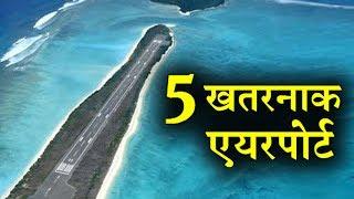 दुनिया की वो खौफनाक हवाई पट्टियां, जहां मंडराती रहती है मौत     INDIA NEWS VIRAL