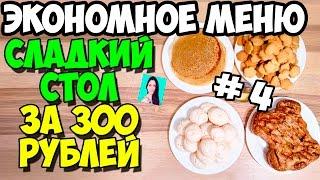 КАК ПРОЖИТЬ НА 300 РУБЛЕЙ? ♥ Чем я кормлю свою семью ♥ Экономное меню #4 ♥ Stacy Sky