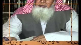 الشیخ قاری محمد ادریس العاصم Al Shaikh Qari Muhammad Idrees ul Asim سورة الواقعة