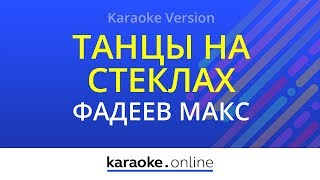 Download Танцы на стеклах - Макс Фадеев (Karaoke version) Mp3 and Videos