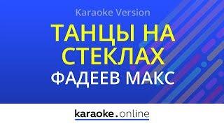 Танцы на стеклах - Макс Фадеев (Karaoke version)