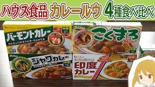 【カレー食べ比べ】結局どのカレーがおいしいの?【食べる系VTuber】