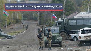 Только что - Кельбаджар передан Азербайджану! Армия России и Азербайджана в Лачине - Еще одна победа