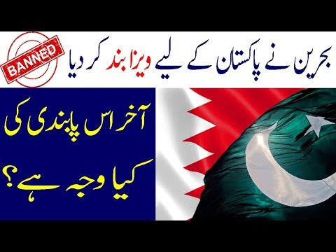Bahrain Visa Ban for Pakistan - Ban on Pakistani nationals visiting Bahrain - Arab Urdu News
