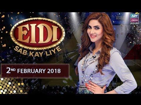 Eidi Sab Kay Liye - 2nd February 2018 - ARY Zindagi Show
