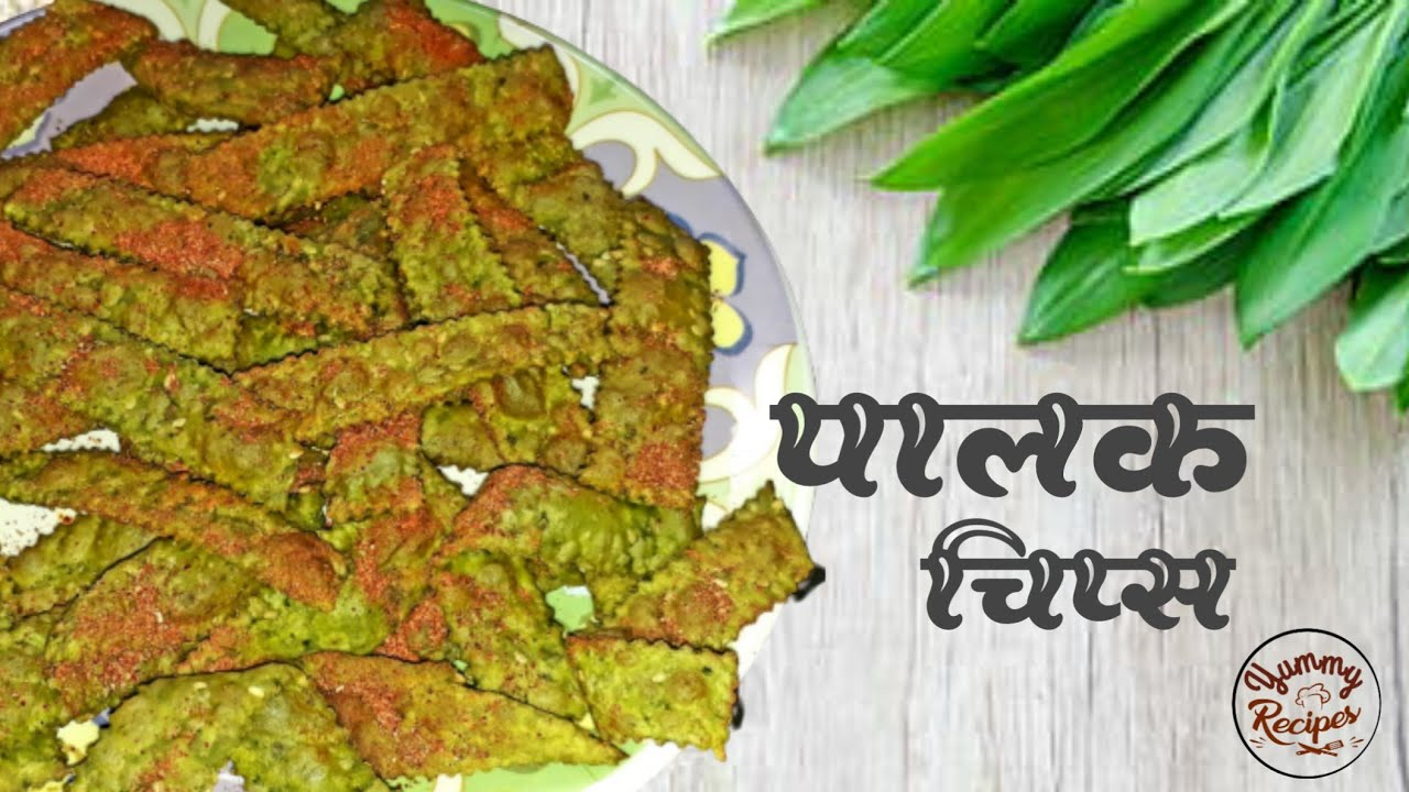 पालक चिप्स || spinach chips || how to make crispy spinach chips at home recipe by yummy Recipes
