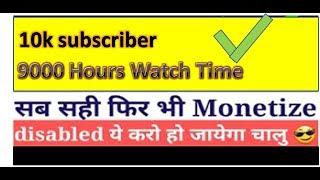 Monetization new update August 2018 | Follow Rule Your channel Monetize Soon