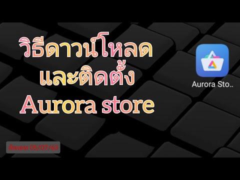 How to วิธีดาวน์โหลด Aurora Store อัพเดทล่าสุด
