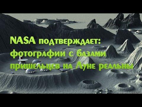 NASA подтверждает: фотографии с базами пришельцев на Луне реальны