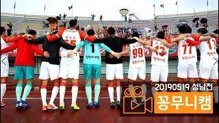 20190519 성남전 꽁무니캠