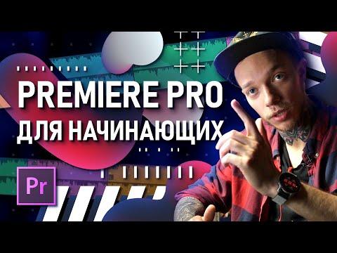 Premiere Pro для начинаюших — Долгожданное видео! | Как начать монтировать видео?