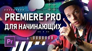 Premiere Pro для начинаюших — Долгожданное видео!   Как начать монтировать видео?