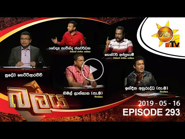 Hiru TV Balaya | Episode 293 | 2019-05-16
