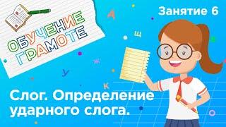 Занятия для дошкольников   Обучение грамоте   Занятие 6. Определение ударного слога