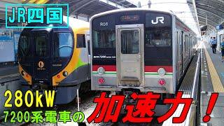 【JR四国】普通電車7200系の加速力!