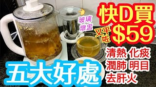 Golden Luo Han Guo & Chrysanthemum Tea🍵 Multi-Use Electric Kettle & Programmable Brew Cooker🫖金羅漢果菊花茶