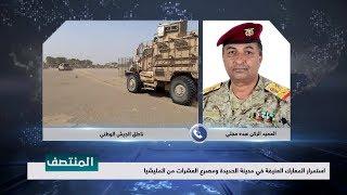استمرار المعارك العنيفة في مدينة الحديدة والغام الحوثيين تحصد أرواح مقاتليها