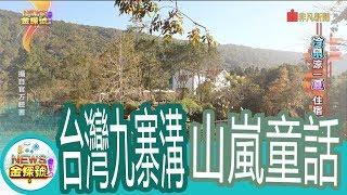 【News金探號】冷泉涼一夏 住宿玩樂攻略【339-3集】