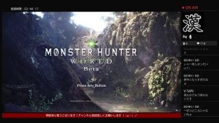 【一狩りいこうぜ!】MHW Betaをプレイしていきます!【土曜深夜枠】#1