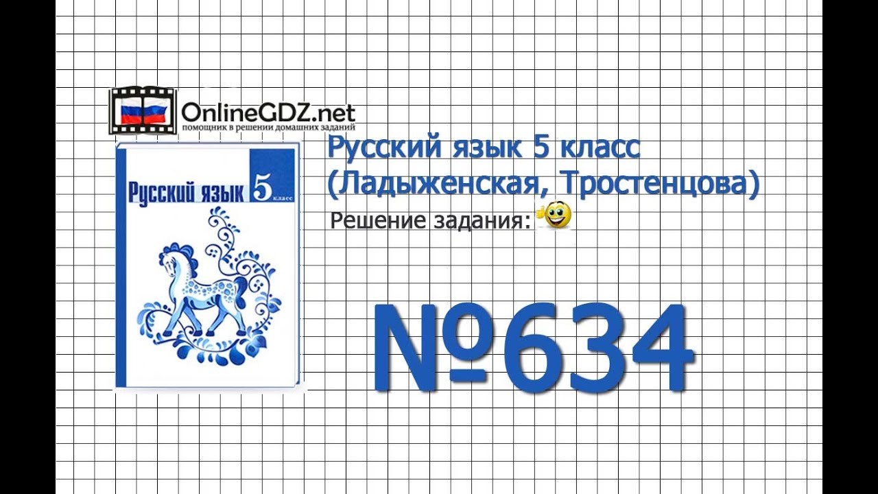 5 язык русский жохов класс гдз