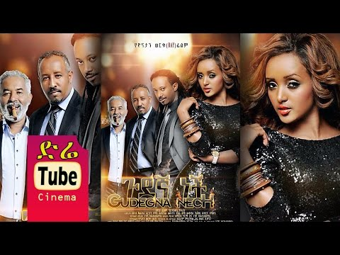Gudegna Nech (ጉደኛ ነች) Latest Ethiopian Movie from DireTube C