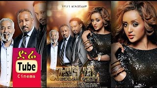 Gudegna Nech (ጉደኛ ነች) Latest Ethiopian Movie from DireTube Cinema