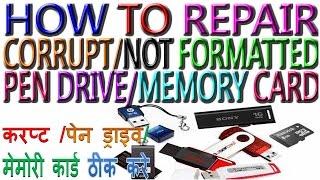 How to fix/repair USB Pendrive/Memory card?करप्ट / खराब पेन ड्राइव / मेमोरी कार्ड कैसे ठीक करे