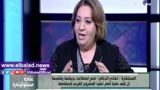 تهانى الجبالى : السعودية لابد وأن تراجع  موقفها تجاه سوريا .. فيديو