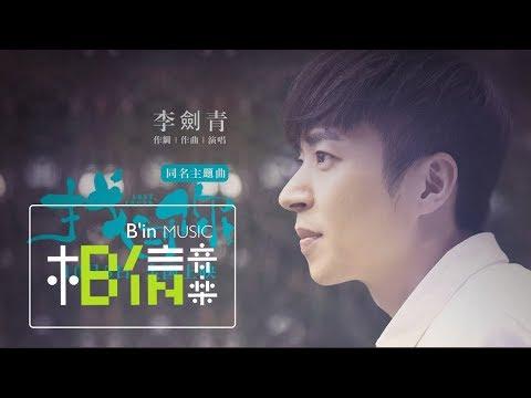 Li Jian Qing李劍青 [ 找到你 LOST,FOUND ]  (電影《找到你》同名主題曲) Official Music Video