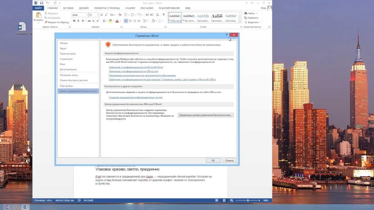 Microsoft Office 2016  4PDA