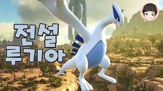 [EP.08] 2번째 전설 포켓몬 루기아 잡기 도전! [아크 서바이벌 모드]