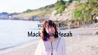 หลอกให้รัก - Mack YoungHeeah