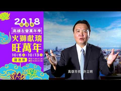 2018高雄左營萬年季廣告CF