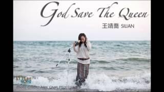 王靖喬 Silian Wong - God Save The Queen [Pseudo Blues] Official Audio
