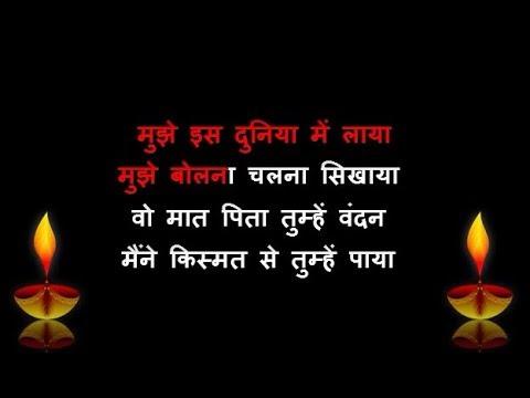 Mujhe Is Duniya Mein Laya - Karaoke - Mata Pita Bhajan