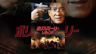 ポリス・ストーリー/レジェンド(日本語吹替版) thumbnail