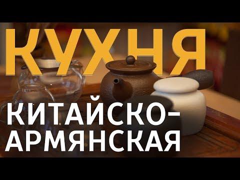 Чифан ДВ в китайско-армянской кухне.