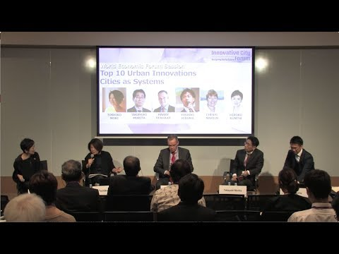 【ICF2017】World Economic Forum Session Top 10 Urban Innovations: Cities as Systems