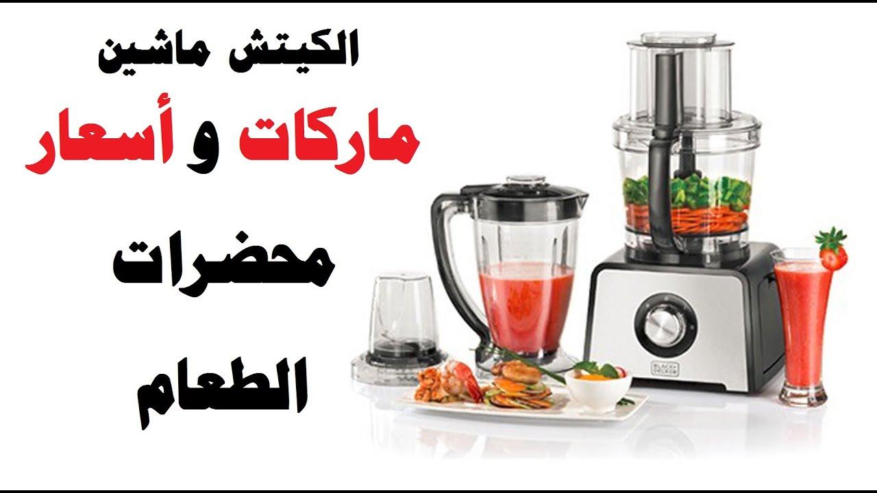 7506ba80f اسعار محضر الطعام وماركات محضرات الطعام food preparation #بيتك_مع_رنا