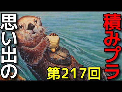 217 ひょうきんアニマル ラッコ  「ARII ひょうきんアニマル」