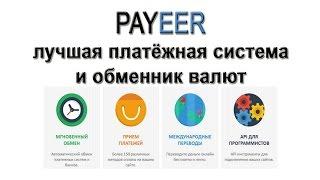 Как ВЫГОДНО пополнить Payeer кошелек за 5 минут | Пополнение кошелька с Приват24 | BestChange отзывы