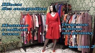 Как сшить платье с юбкой клеш? Часть 2, видео-урок отрезное платье с запахом на декольте